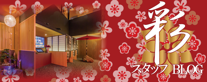 ホテル 彩(AYA)のスタッフブログ