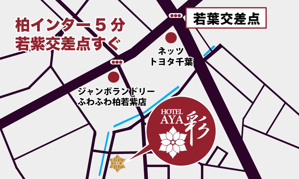 ホテル 彩のアクセスマップ