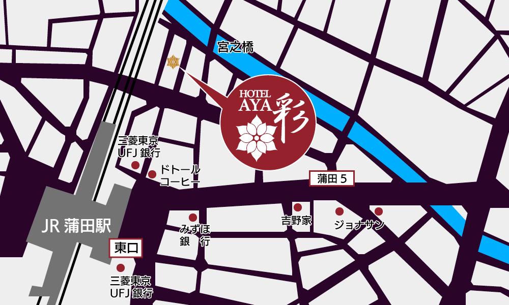 ホテル 彩(AYA)蒲田のアクセスマップ