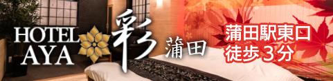 ホテル彩蒲田